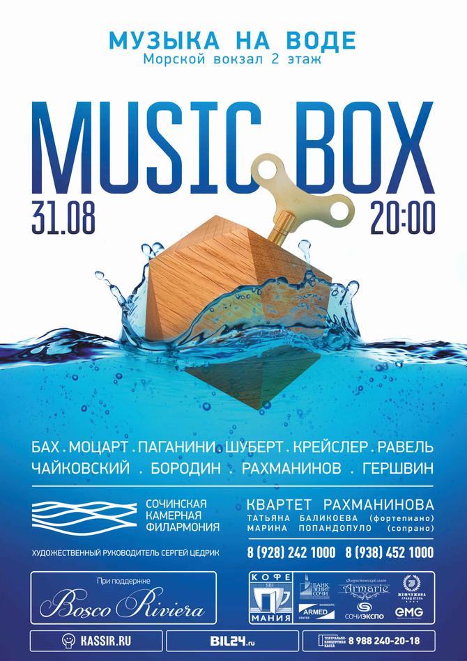 """31/08 20:00  МУЗЫКА на ВОДЕ """"MUSIC BOX"""""""