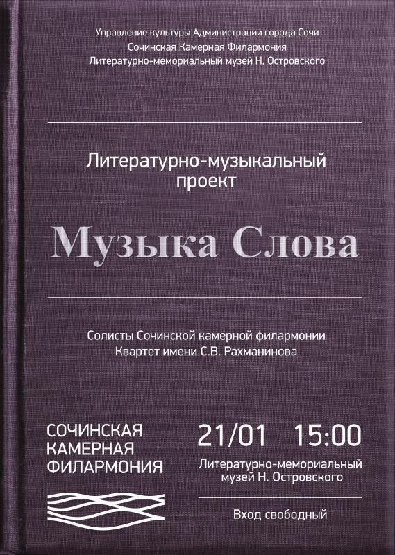 21/01 15:00 Музыка Слова