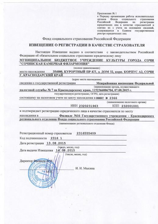 Извещение о регистрации ФСС