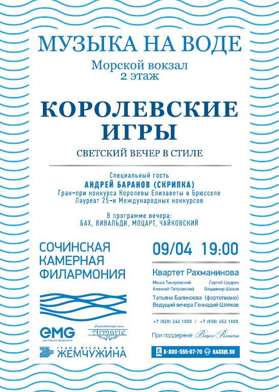 """9/04 19:00 """"Музыка на воде. Королевские игры"""""""