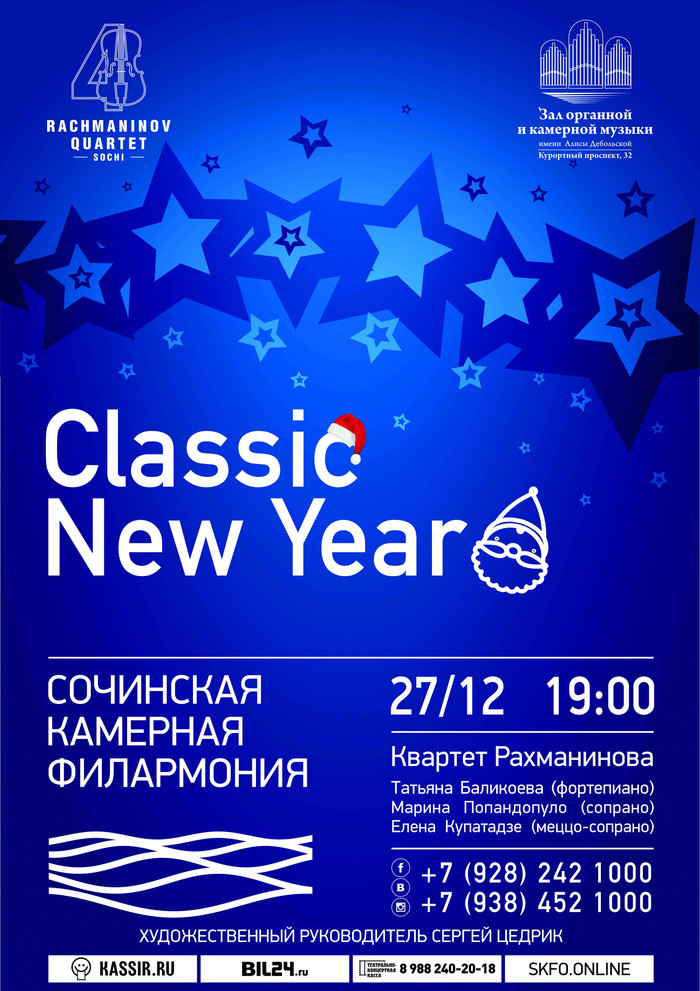27/12 19:00 CLASSIC NEW YEAR
