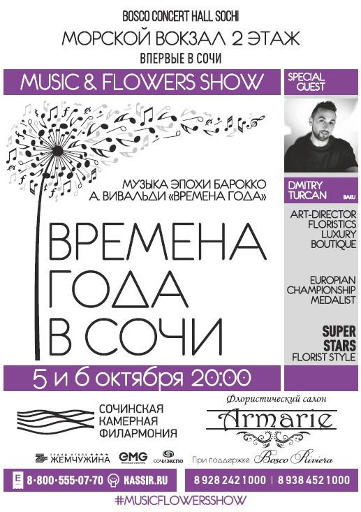 """5 и 6 октября 20:00 Music & Flowers Show """"ВРЕМЕНА ГОДА В СОЧИ"""""""