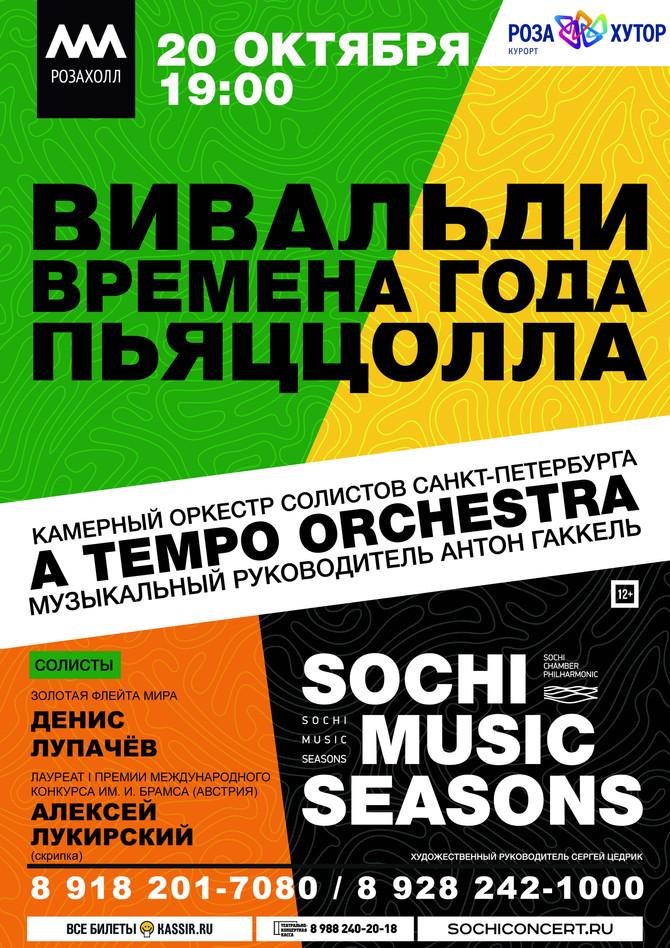 20/10 19:00 SOCHI MUSIC SEASONS. ВИВАЛЬДИ «ВРЕМЕНА ГОДА» ПЬЯЦЦОЛЛА