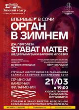 21/03 в 19:00 ОРГАН В ЗИМНЕМ. STABAT MATER