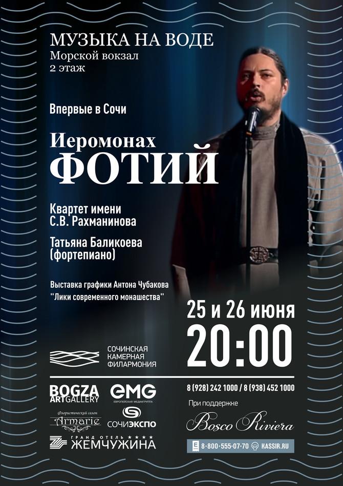 """25 и 26 июня 20:00 """"Музыка на воде"""" Иеромонах Фотий"""