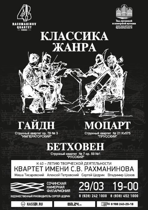 29/03 19:00   КЛАССИКА ЖАНРА