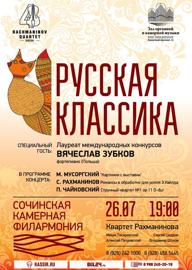 26/07 19:00  РУССКАЯ КЛАССИКА