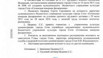 Распоряжение о назначении директора СКФ