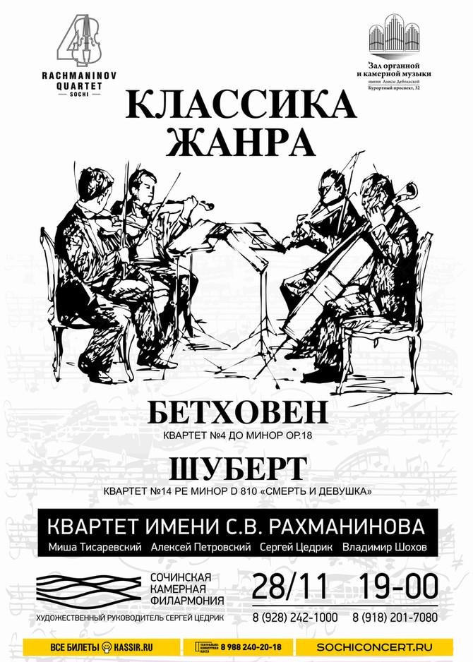 28/11 19:00 КЛАССИКА ЖАНРА