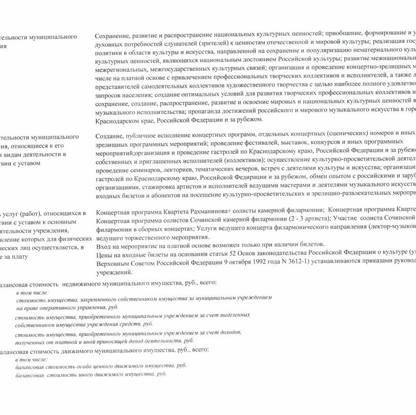 Изменения ПФХД 04.201912062019_0001