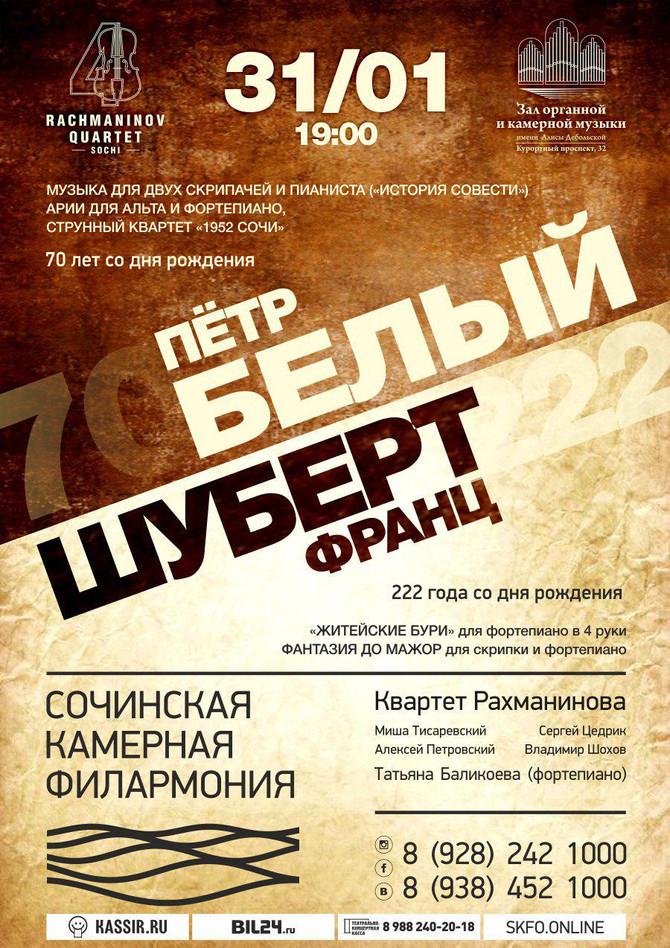 31/01 19:00 ПЁТР БЕЛЫЙ/ФРАНЦ ШУБЕРТ