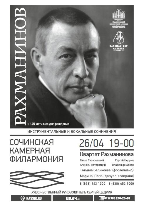26/04 19:00   РАХМАНИНОВ