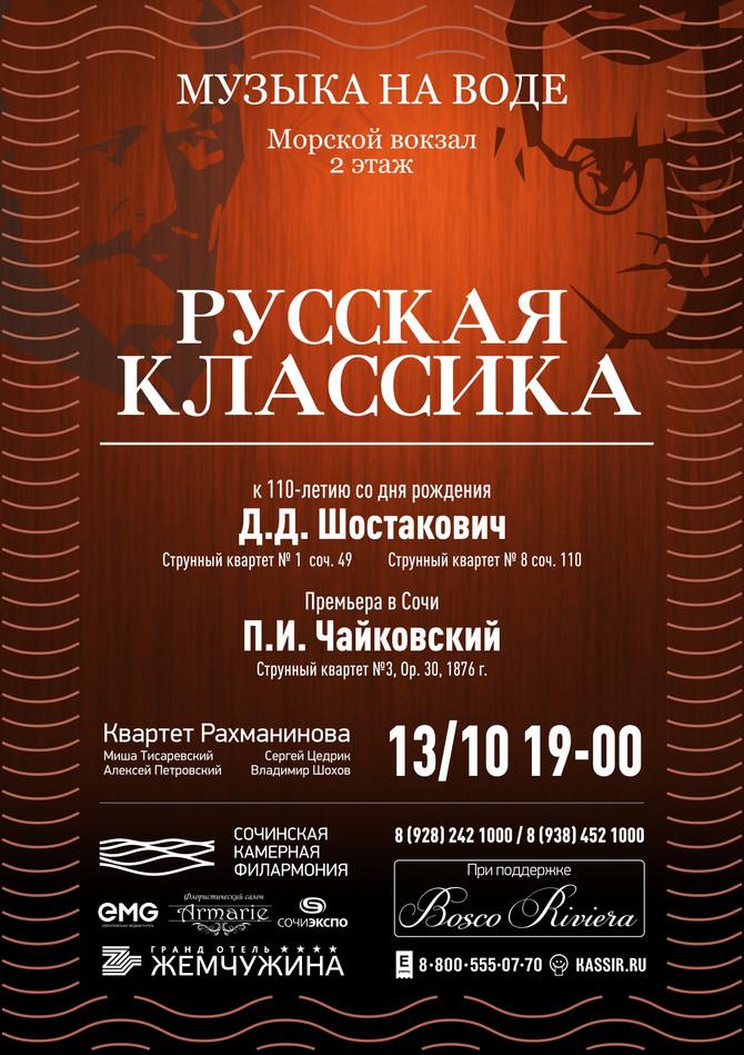 "13/10 19:00 ""Музыка на воде. Русская классика"""