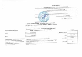 Изменения ПФХД 04.2019