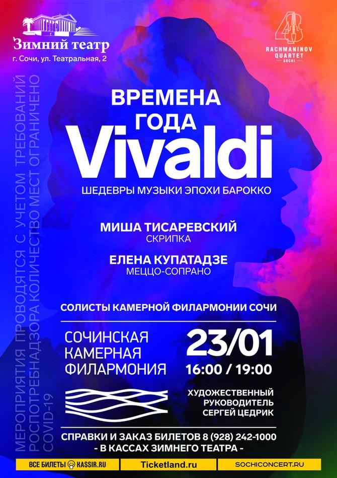 """23/01 16:00 и 19:00 ВИВАЛЬДИ """"ВРЕМЕНА ГОДА"""""""