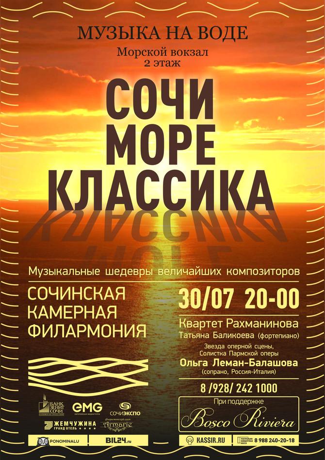 """30/07 20:00 """"Музыка на воде. СОЧИ. МОРЕ. КЛАССИКА"""""""