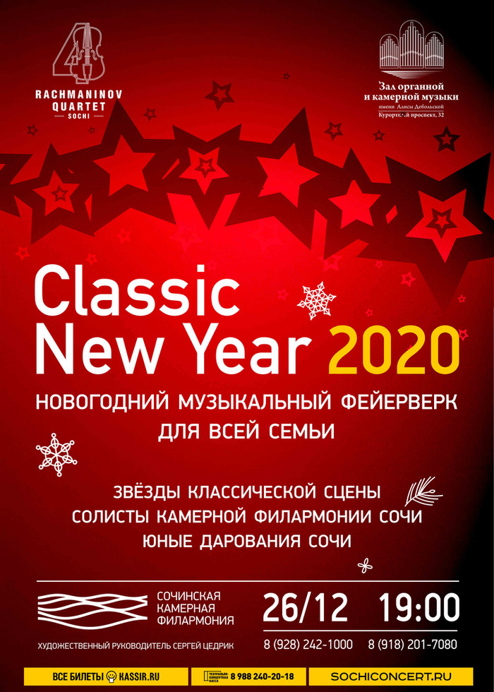 26/12 19:00 CLASSIC NEW YEAR 2020