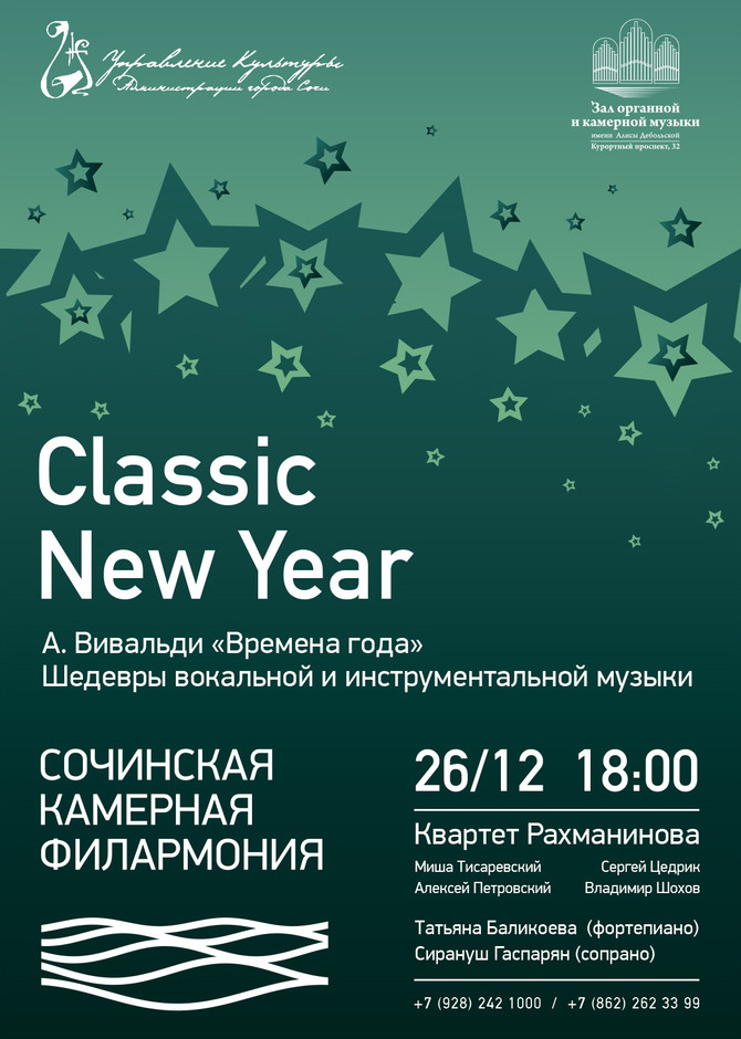 26/12 18:00 Classic New Year