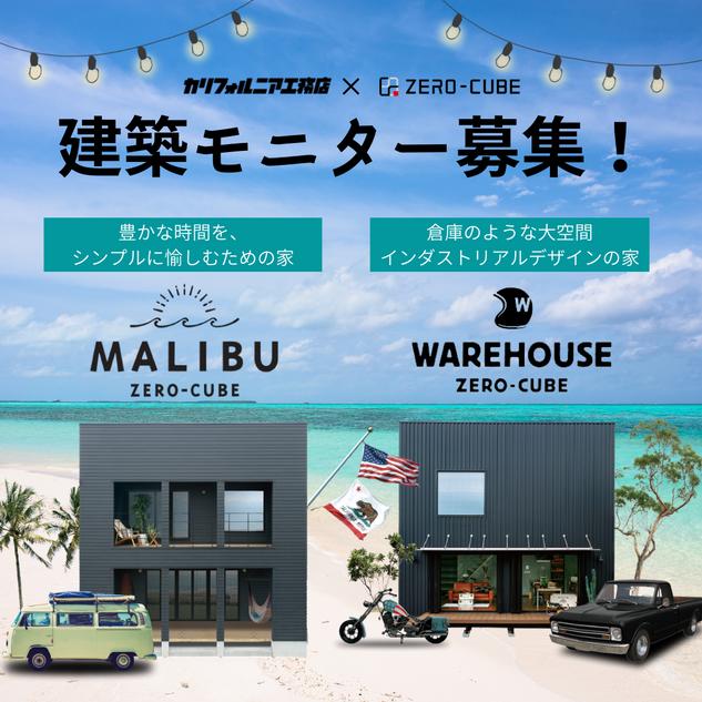 建築モニター募集2.png
