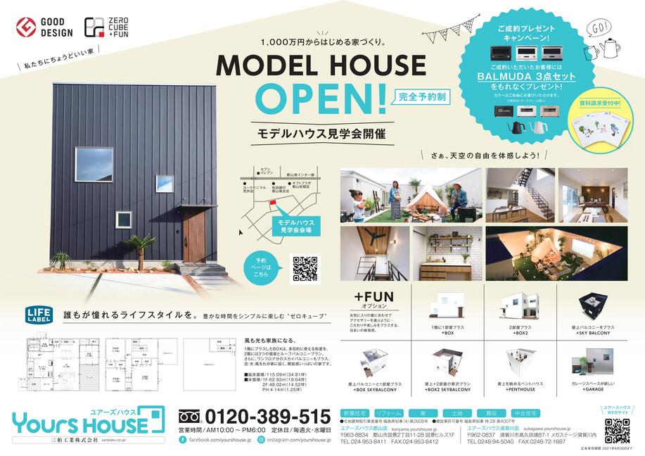 2021_03ユアーズハウスB4表_最終_page-0001.jpg