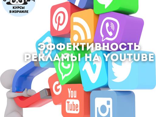 Эффективность рекламы на YouTube