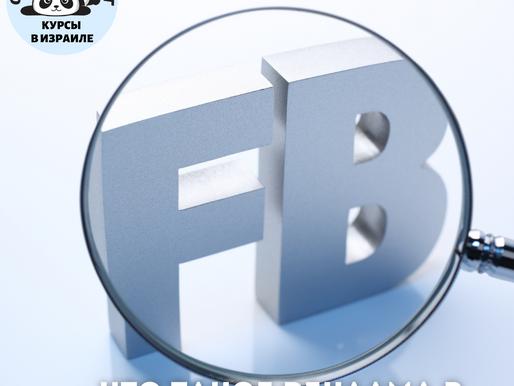 Что такое реклама в Facebook?