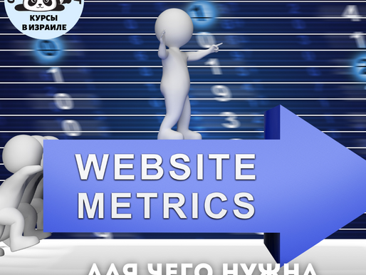 Для чего нужна аналитика сайта?