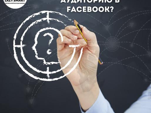 Как настроить целевую аудиторию в Facebook?