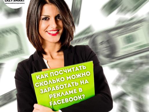Как посчитать, сколько можно заработать на рекламе в Facebook?
