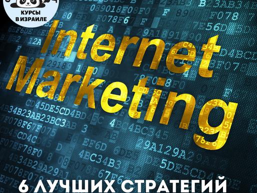6 лучших стратегий интернет - рекламы