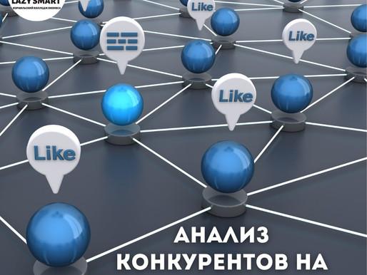 Анализ конкурентов на Facebook.