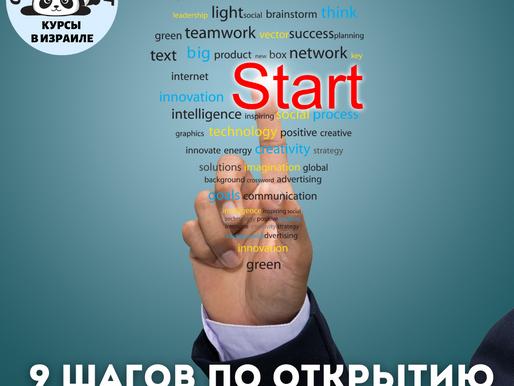 9 шагов по открытию бизнеса в интернете