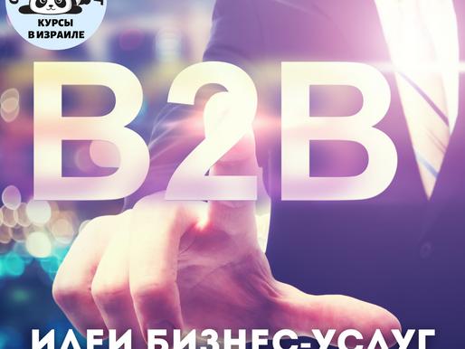 Идеи бизнес-услуг B2B