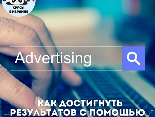 Как достигнуть результатов с помощью интернет - рекламы?