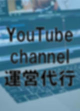 YouTube channel 運営代行.jpg