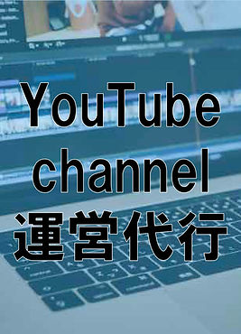 YouTube channel 運営代行.jpg