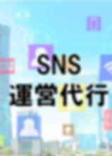 SNS運営代行.jpg