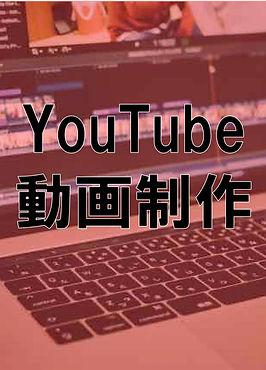 Youtube動画制作.jpg