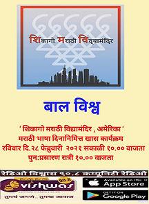 RadioVishwas-MarathiBhashaDin.jpeg