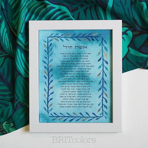 Blue Leaf Eshet Chayil Blessing - Print