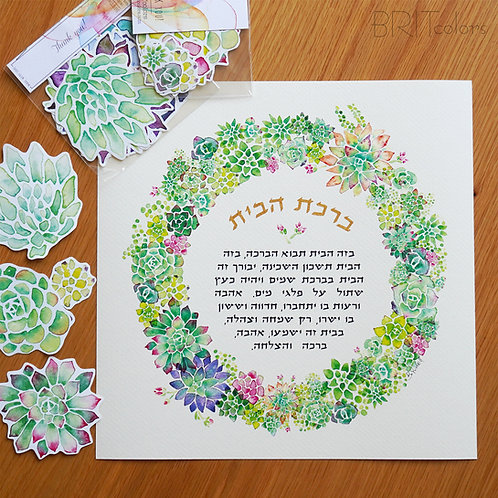 Succulents Gift Package - Hebrew Only