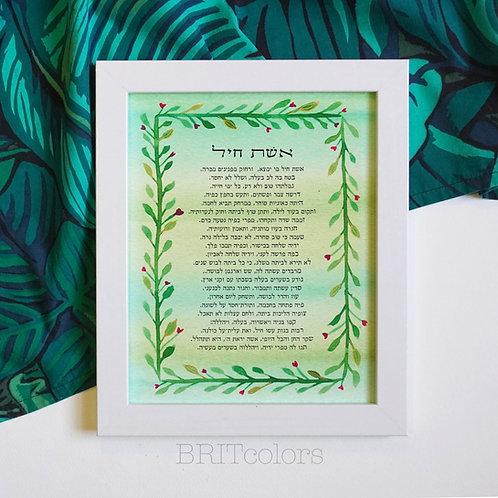 Green Leaf Eshet Chayil Blessing - Print