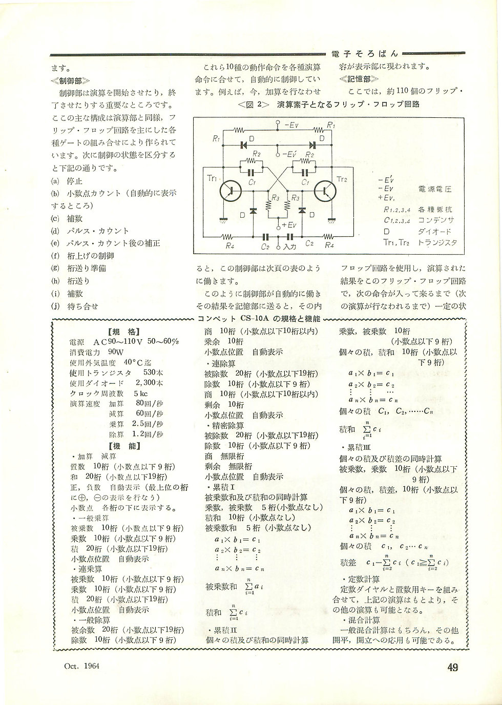 1_Page_4.jpg