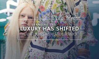 'เกิดอะไรขึ้นกับคำว่า Luxury?'