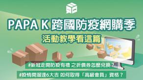 PAPAK跨國防疫網購季 優惠領取SOP!