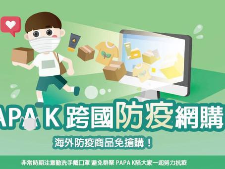 PAPA K 跨國防疫網購季,國際運費NTD$100元開送!