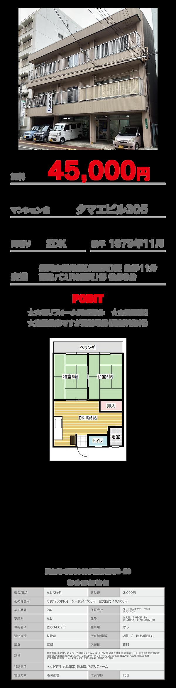 シティエステート様_タマエビル-01.png