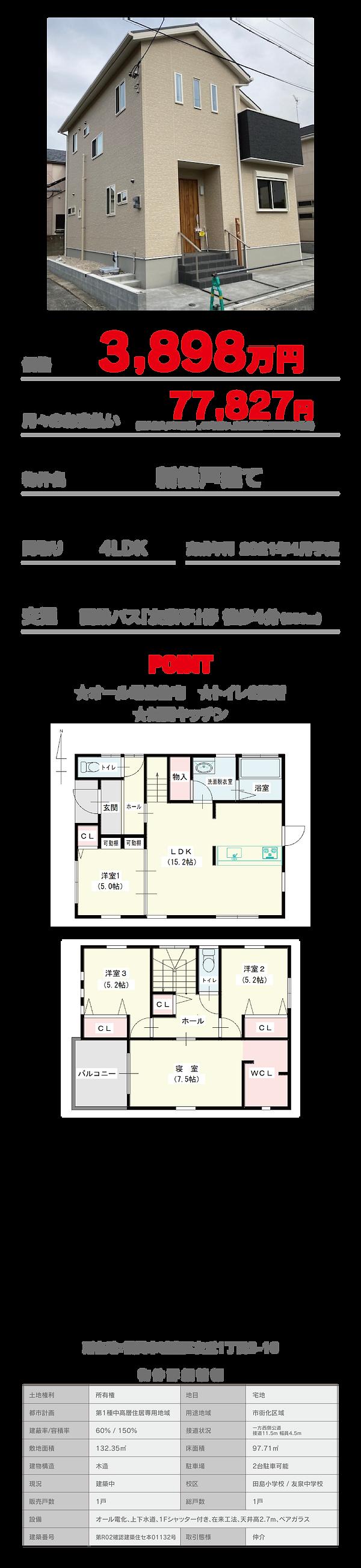 シティエステート様_城南区友丘1丁目-01.png
