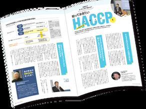 「調理HACCP講習」、専門誌料理王国に掲載