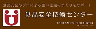 食品品安全技術センター (1).png